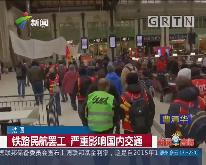 法国:铁路民航罢工 严重影响国内交通