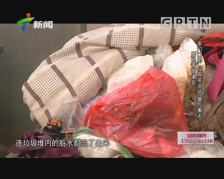 """[2018-03-26]社会纵横:家门口的""""垃圾装运站""""臭气熏天 居民苦不堪言"""