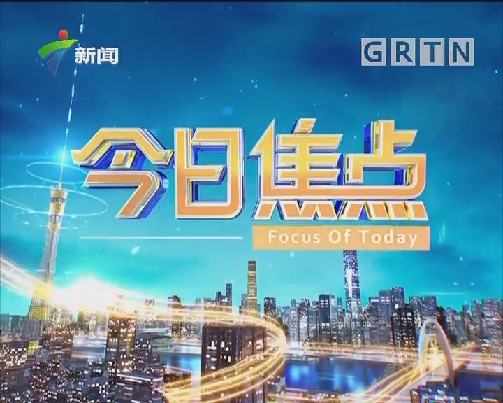 [2018-03-07]今日焦点:习近平参加广东代表团审议