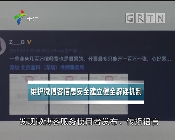 3月新规:微博建辟谣机制 征拆办错案追责