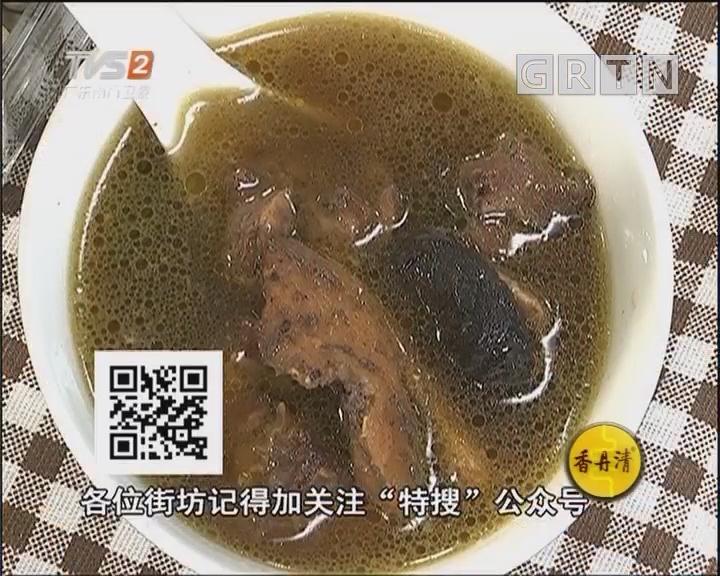固本羊肉汤