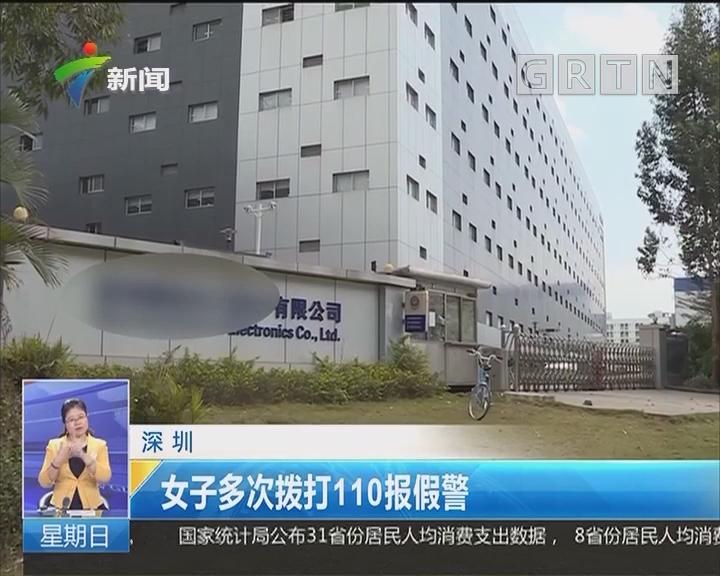 深圳:女子多次拨打110报假警