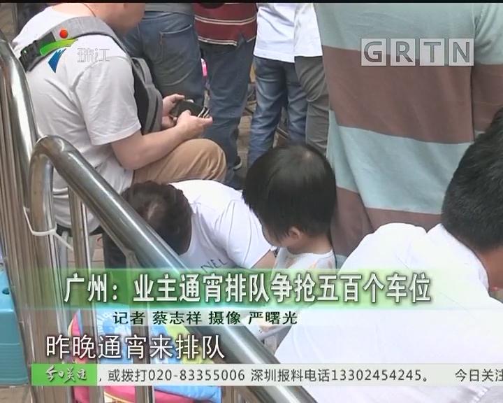 广州:业主通宵排队争抢五百个车位