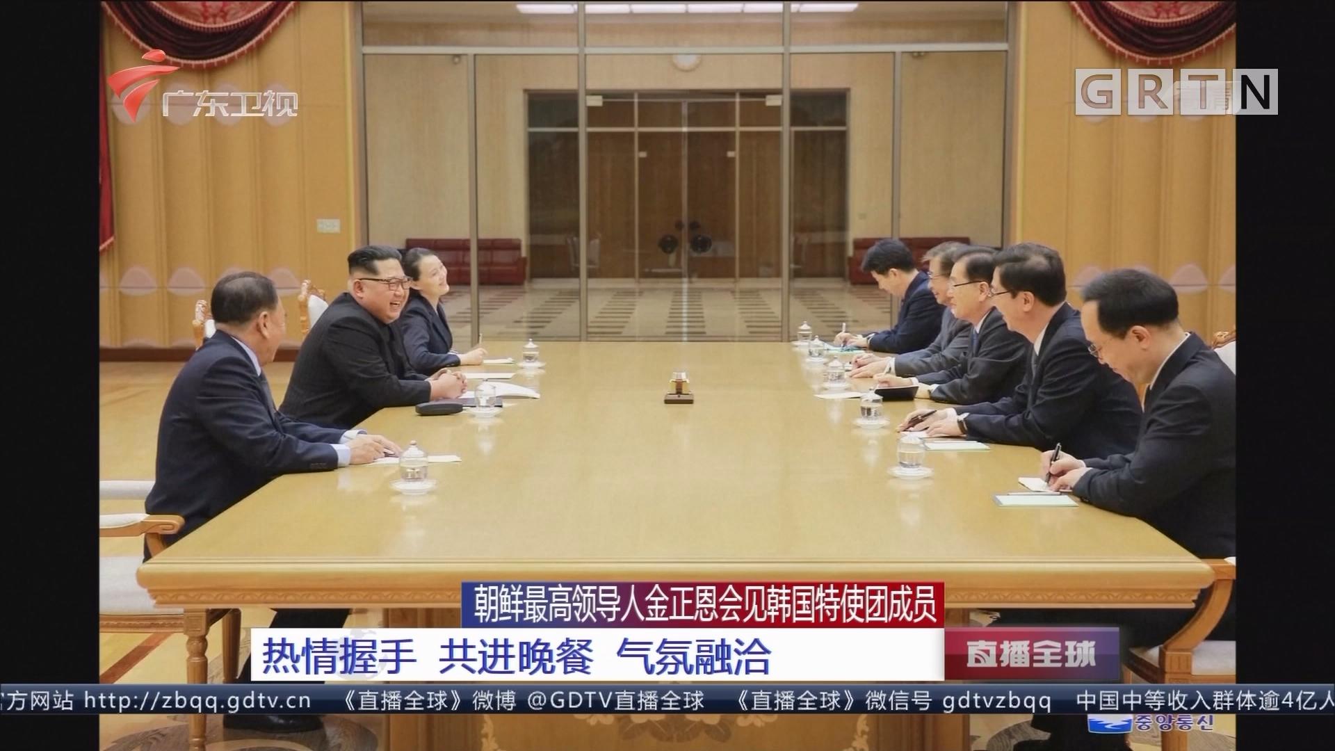 朝鲜最高领导人金正恩会见韩国特使团成员:热情握手 共进晚餐 气氛融洽