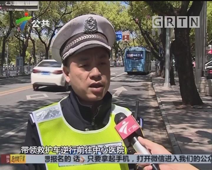 惠州交警驾车逆行 4分钟带救护车避开拥堵