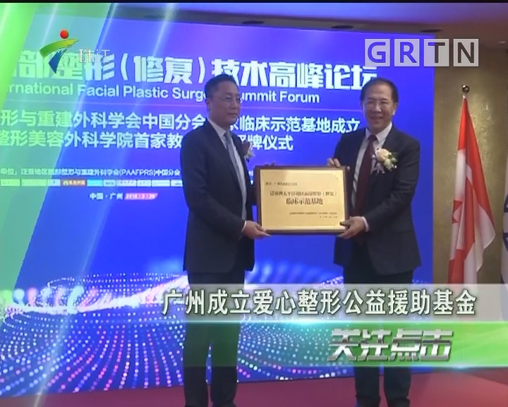 广州成立爱心整形公益援助基金