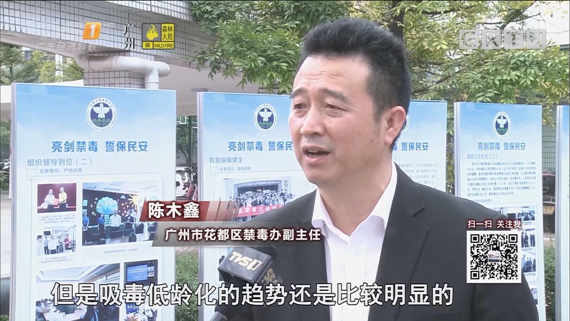 """广州:警察叔叔花式解锁禁毒知识!同学直呼""""涨姿势"""""""