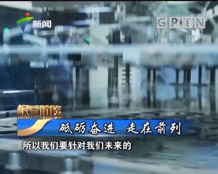 [2018-03-11]权威访谈:砥砺奋进 走在前列
