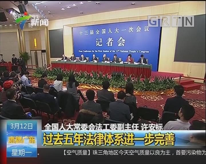 十三届全国人大一次会议记者会:过去五年法律体系进一步完善