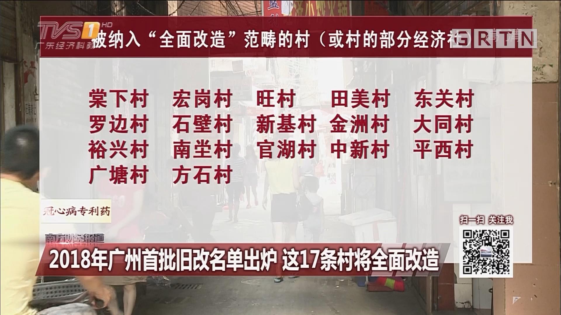 2018年广州首批旧改名单出炉 这17条村将全面改造