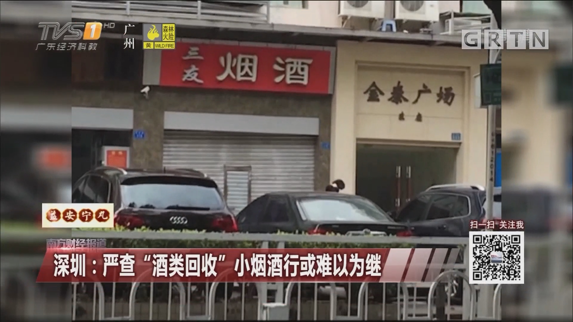 """深圳:严查""""酒类回收"""" 小烟酒行或难以为继"""
