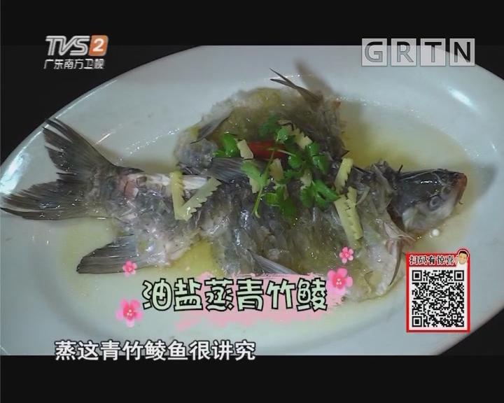油盐蒸青竹鲮鱼