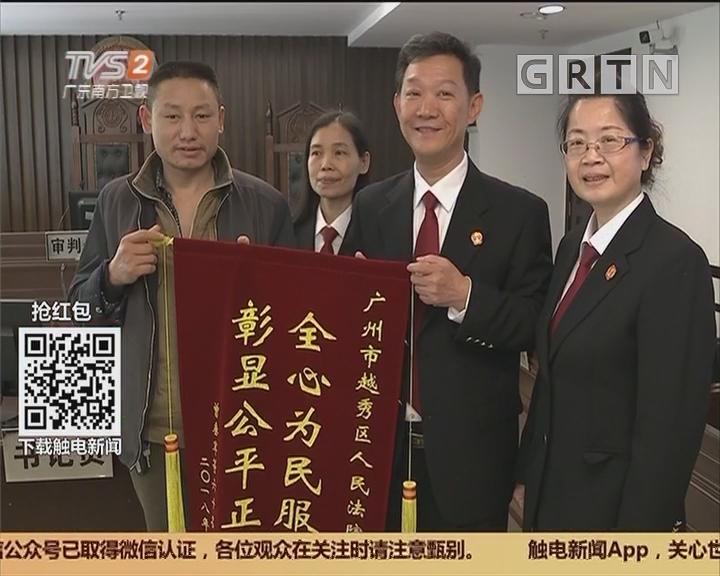 广州越秀区法院:60工人160万工资 拖欠两年终追回