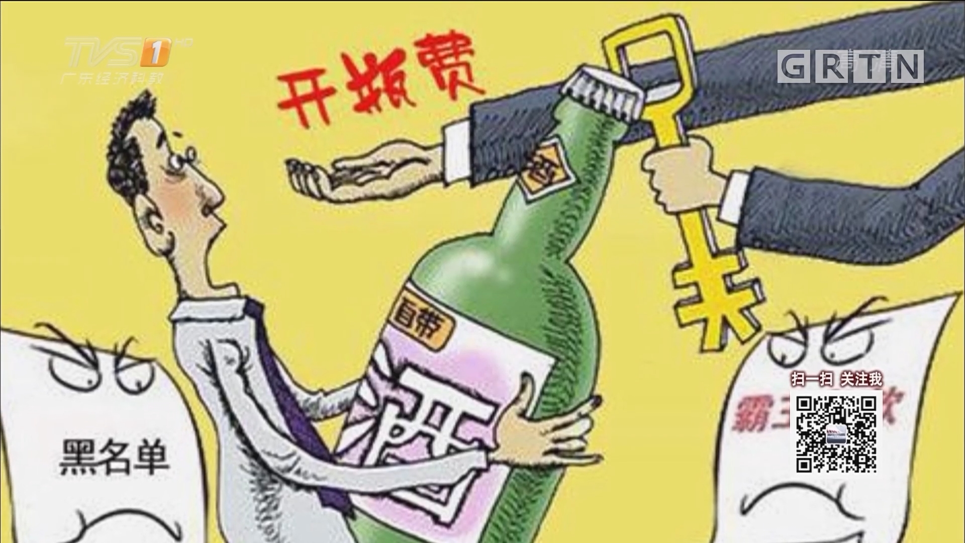 """保护消费者权益 向开瓶费说""""不"""""""