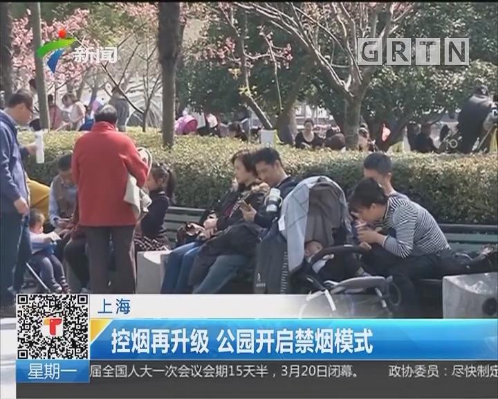 上海:控烟再升级 公园开启禁烟模式