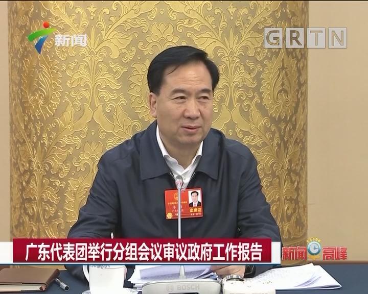 广东代表团举行分组会议审议政府工作报告