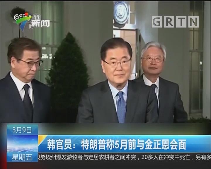 韩官员:特朗普称5月前与金正恩会面
