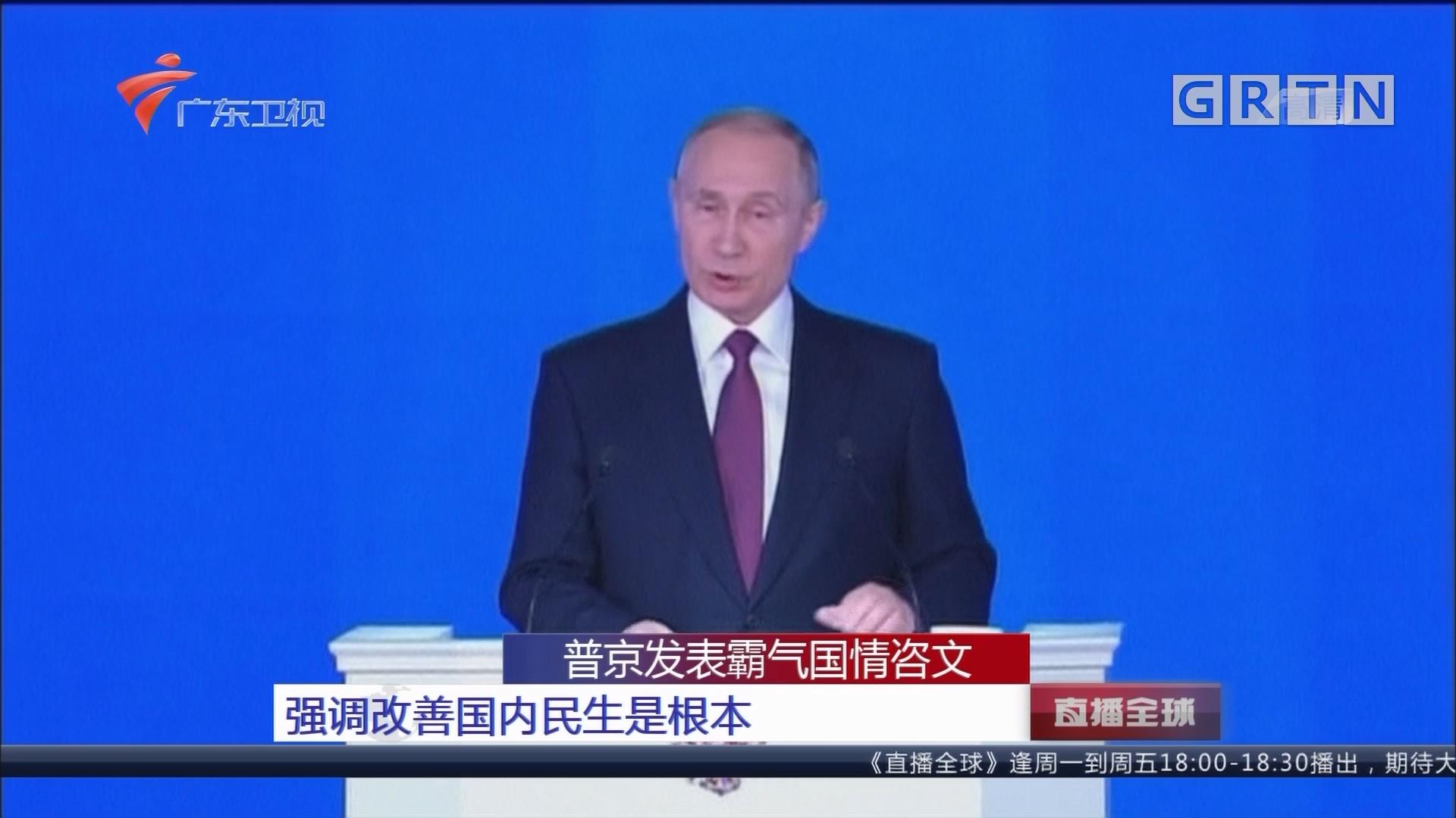 普京发表霸气国情咨文:强调改善国内民生是根本