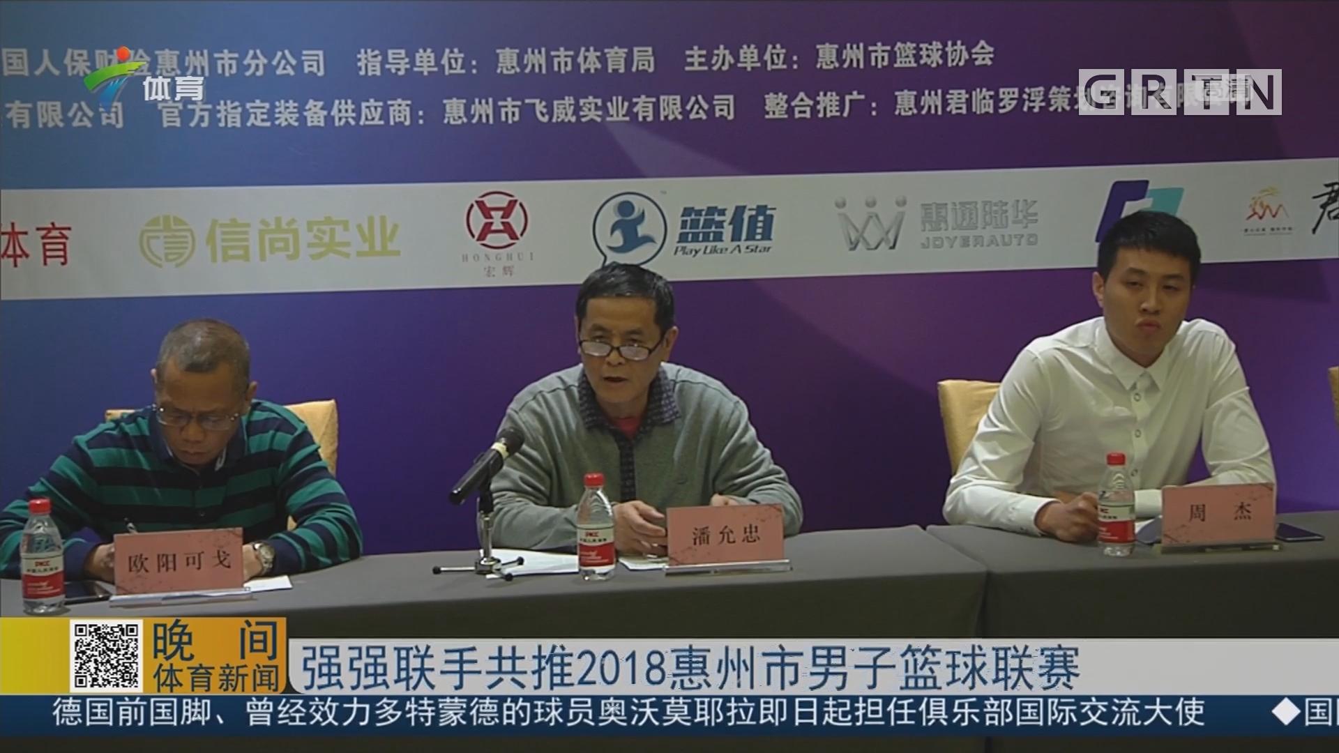 强强联手共推2018惠州市男子篮球联赛