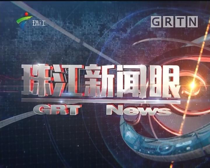 [2018-03-11]珠江新闻眼:中华人民共和国宪法修正案获表决通过