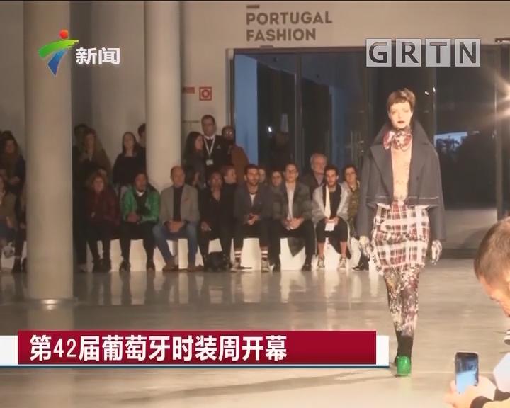 第42届葡萄牙时装周开幕