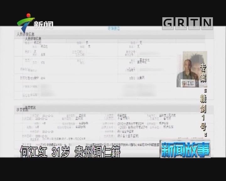 """[2018-03-26]新闻故事:专案""""赣剑1号"""""""