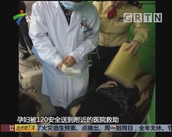 孕妇突发羊水破裂 地铁员工及时救助