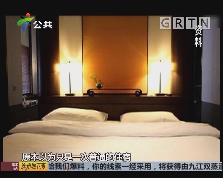 梅州:酒店房间惊现摄像头 警方立即介入侦查