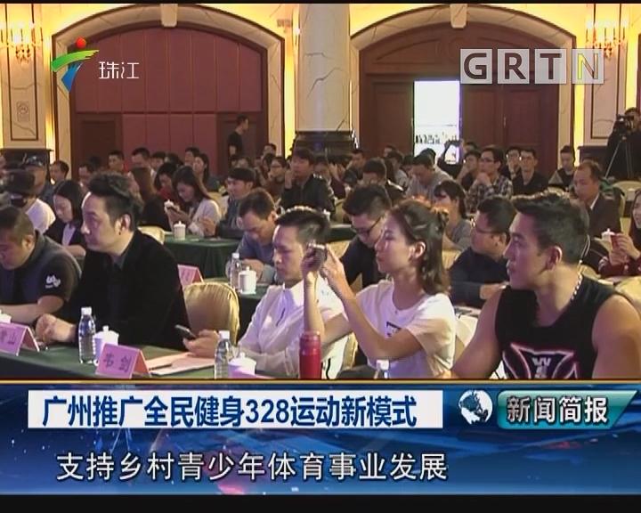 广州推广全民健身328运动新模式