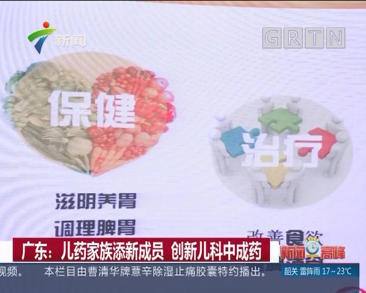 广东:儿药家族添新成员 创新儿科中成药