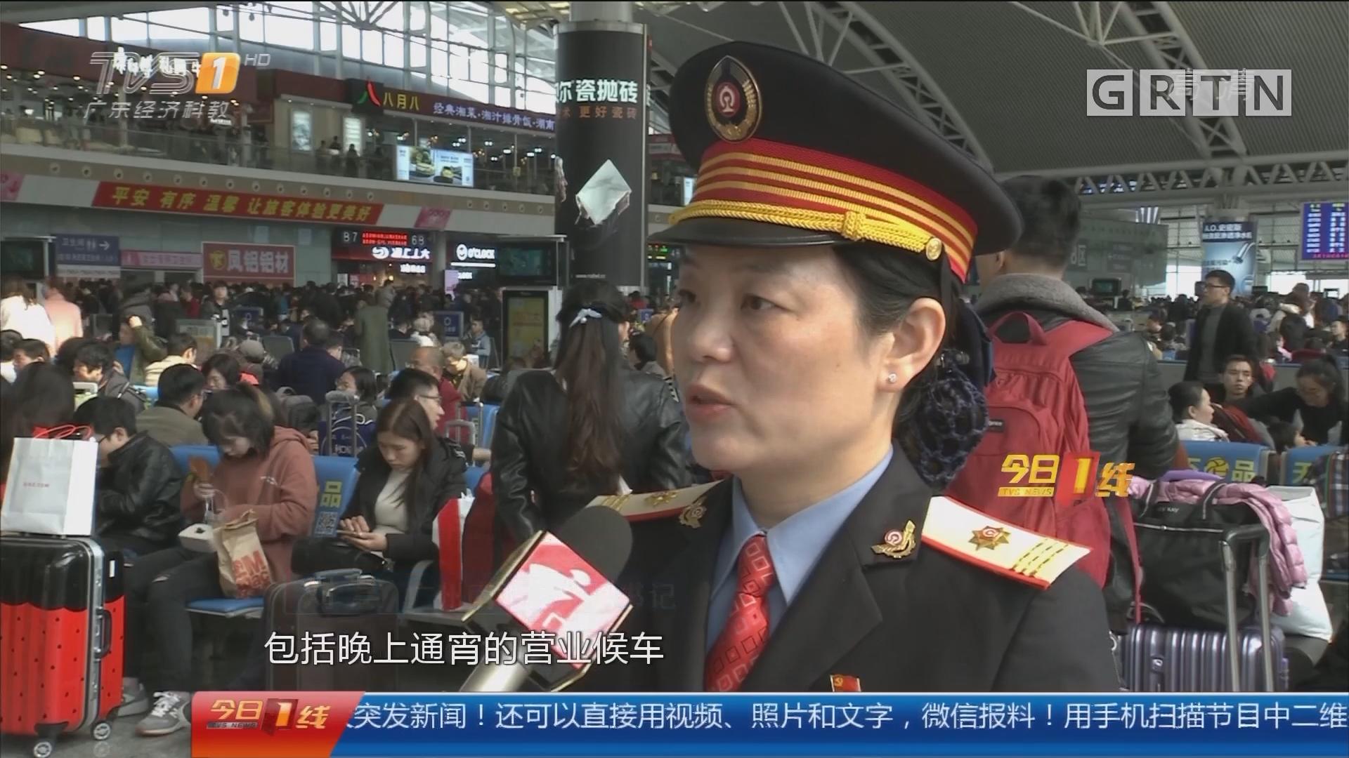2018广东春运圆满收官:发送旅客1.89亿人次