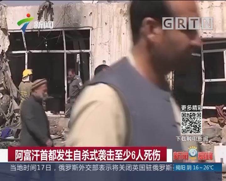 阿富汗首都发生自杀式袭击至少6人死亡