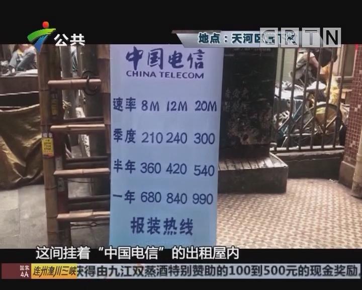 记者调查:城中村存在多处宽带分装点