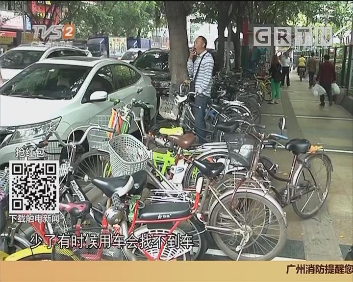 共享单车 广州市交委:严禁共享单车新车投放