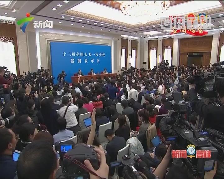 十三届全国人大一次会议举行首场新闻发布会