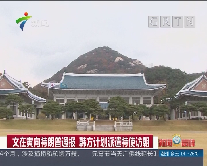 文在寅向特朗普通报 韩方计划派遣特使访朝