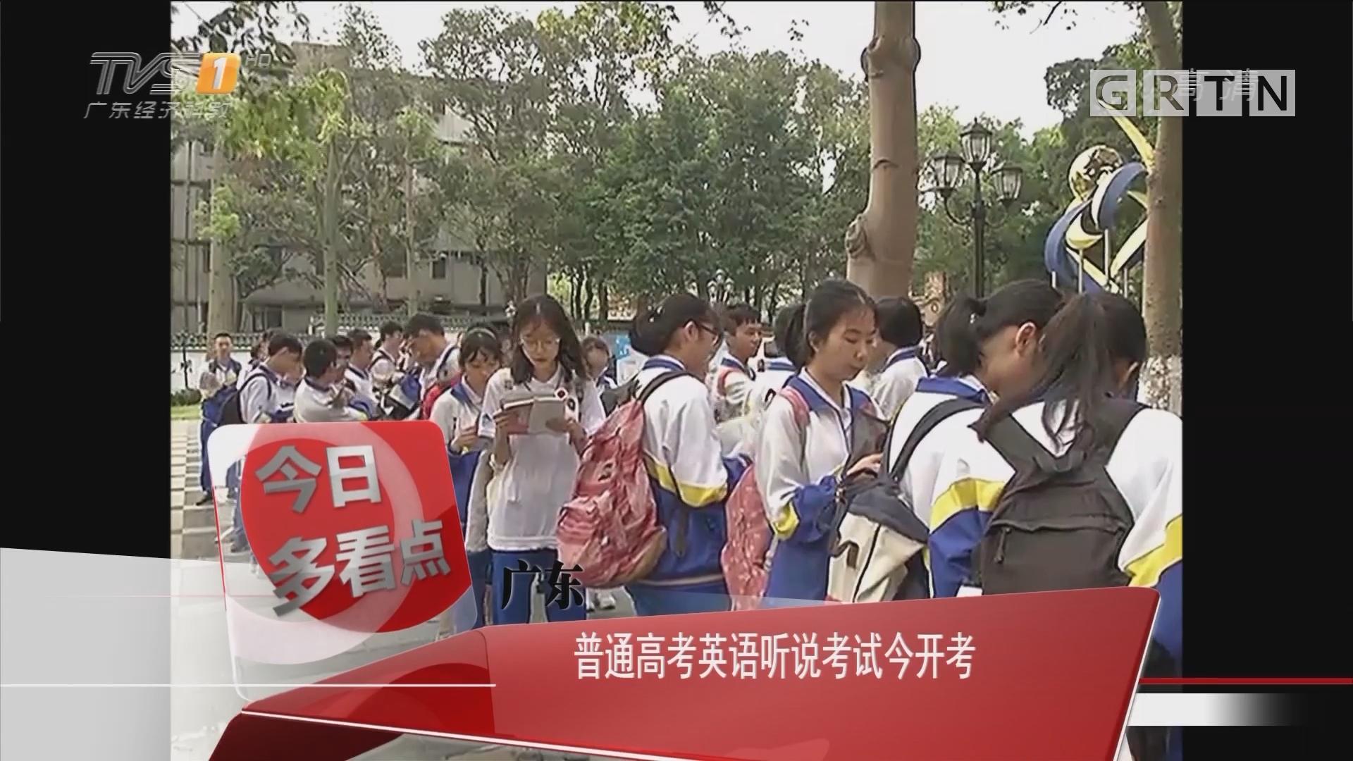 广东:普通高考英语听说考试今开考