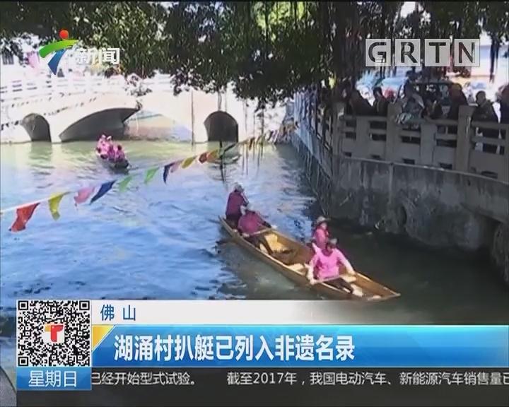 佛山:湖涌村四人凤艇赛热烈开锣