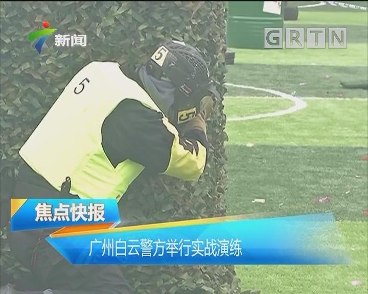 广州白云警方举行实战演练