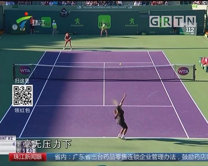 WTA迈阿密赛:小威首轮出局