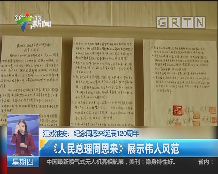 江苏淮安:纪念周恩来诞辰120周年 《人民总理周恩来》 展示伟人风范