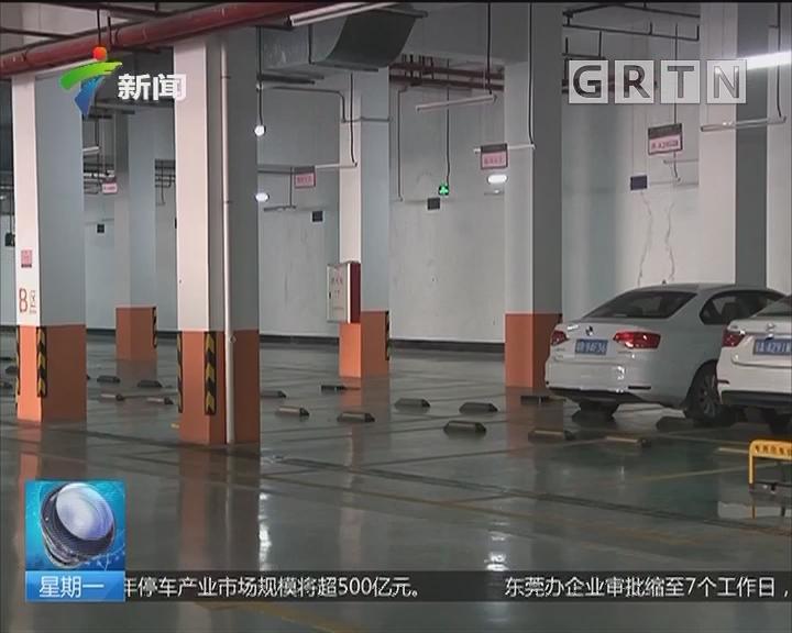 广州:小区花园变停车场 地下车库却空荡荡