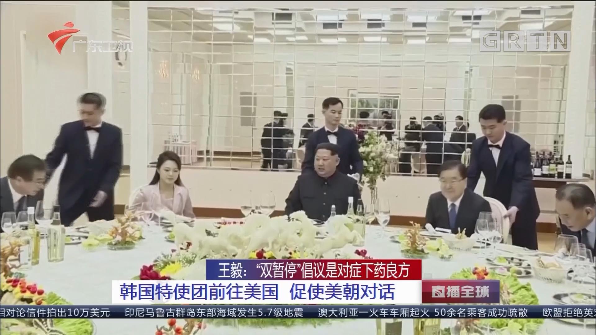 """王毅:""""双暂停""""倡议是对症下药良方 和平必须争取 机遇需要把握"""