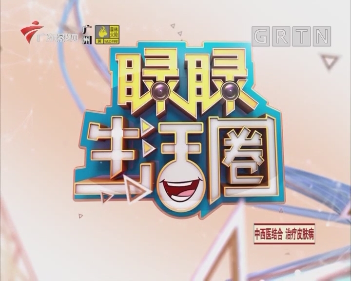 """[2018-03-26]睩睩生活圈:影视展广东馆让""""视""""界耳目一新"""