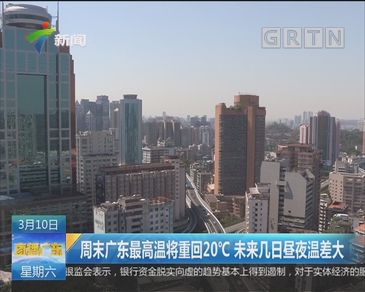 周末广东最高温将重回20℃ 未来几日昼夜温差大