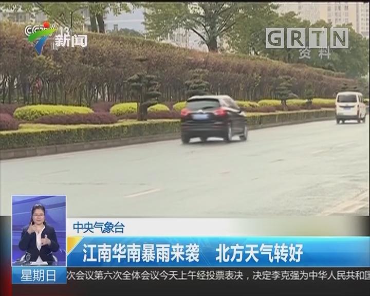 中央气象台:江南华南暴雨来袭 北方天气转好