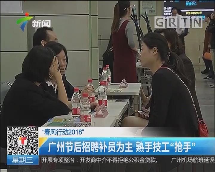 """广州节后招聘补员为主 熟手技工""""抢手"""""""