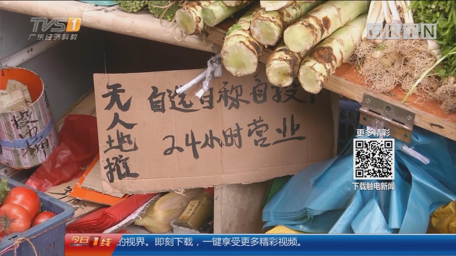 中山:路边无人菜档 自称自付见证诚信