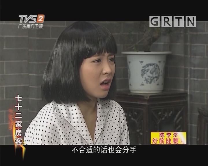 [2018-03-04]七十二家房客:爱情万岁(下)