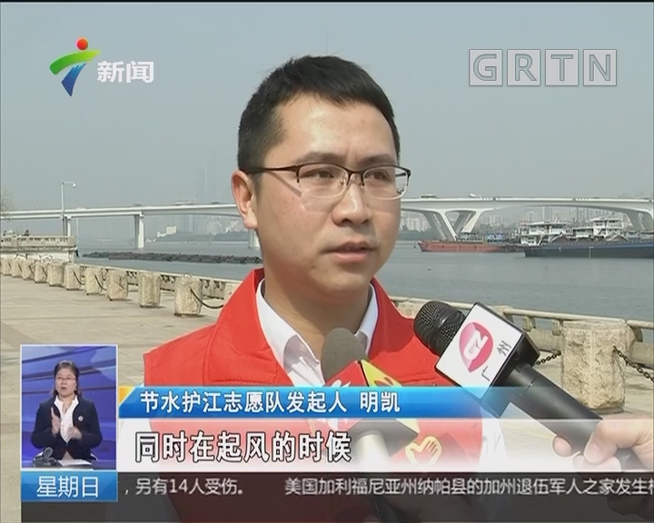广州:珠江水面保洁仍有待进一步改善